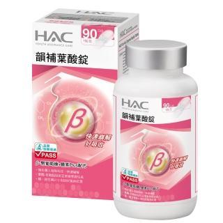 【HAC 永信】韻補葉酸錠(90錠/瓶)