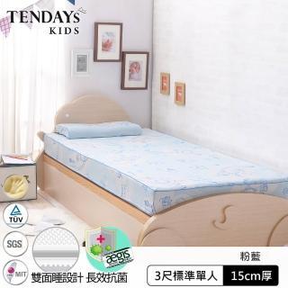 【TENDAYS】成長型兒童健康床墊3尺標準單人(15cm厚記憶床 兩色可選)