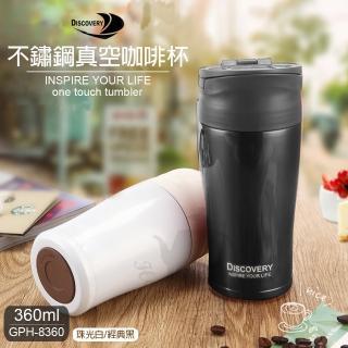 【Discovery 發現者】304不鏽鋼真空咖啡杯GPH-8360(珠光白/經典黑)