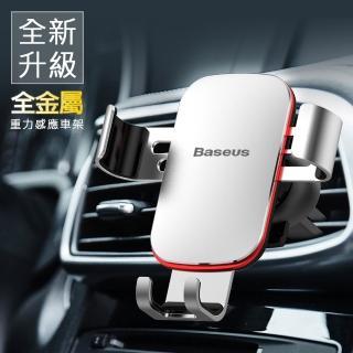 【BASEUS】倍思 合金版 重力自動感應車架/手機架(手機支架 手機座 一放即夾)