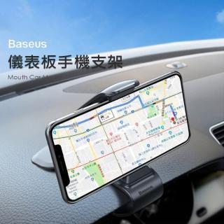 【BASEUS】倍思 旋轉夾持式大嘴車用儀表板手機支架/導航車架(手機支架 手機座)