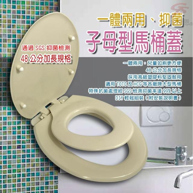 【金德恩】抑菌型48cm加長子母馬桶蓋/台灣製造/雙色可選(適用TOTO/HCG/SGS檢測/兒童/幼兒)