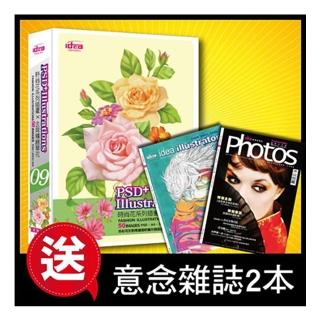 【Idea 意念圖庫 09】時尚花系列插畫X去背精緻單花(50張精緻花朵)