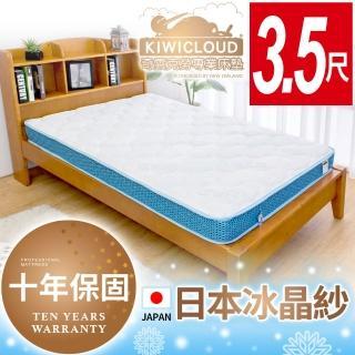 【KiwiCloud】比利時乳膠超薄型13cm獨立筒彈簧床墊(3.5尺加大單人)