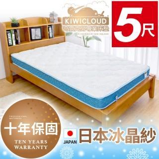 【KiwiCloud專業床墊】比利時乳膠超薄型13cm獨立筒彈簧床墊-5尺標準雙人(涼感冰晶紗+乳膠)