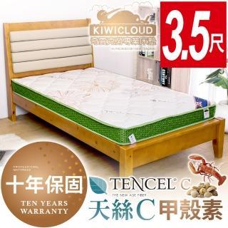 【KiwiCloud專業床墊】天絲C超薄型13cm獨立筒彈簧床墊-3.5尺加大單人(天絲C纖維表布)