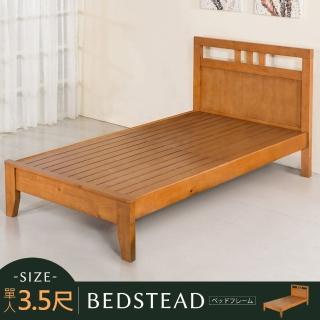 【Homelike】石垣床架組-單人3.5尺