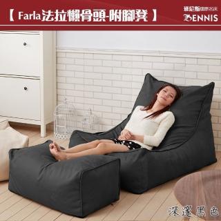 【班尼斯】魔凳哈力 懶骨頭沙發床椅/附大腳凳(懶骨頭)