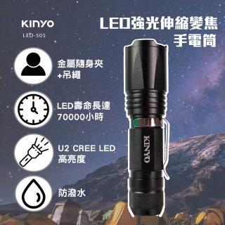 【KINYO】LED強光變焦手電筒(停電應急LED-505)
