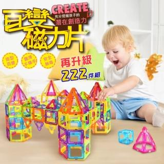 【i-Smart】磁力片積木-222件組(含擴充件)(益智積木)/