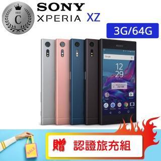 【SONY 索尼】F8332 3G/64G XPERIA XZ 福利品手機(贈 旋轉手機支架、防水袋、防摔殼)