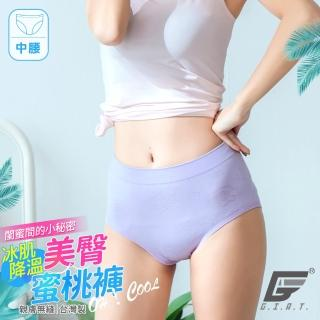 【GIAT】台灣製超彈力涼感美臀內褲(中腰款-淺紫F-XL)