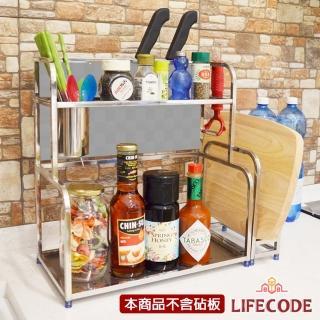 【LIFECODE】收納王不鏽鋼雙層置物架(附砧板架+杯架+掛勾*2)