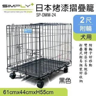 【日本SIMPLY】狗籠《2尺附輪 黑色烤漆摺疊籠》