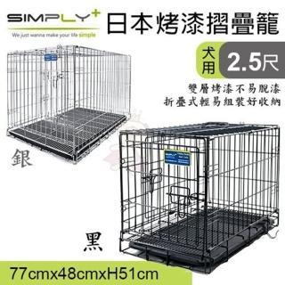 【日本SIMPLY】狗籠《2.5尺 烤漆摺疊籠》