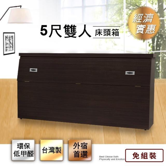 【IHouse】經濟型日式收納床頭箱-雙人5尺/