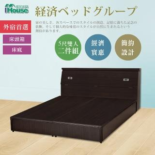 【IHouse】經濟型房間組二件-雙人5尺(床頭箱+床底)/