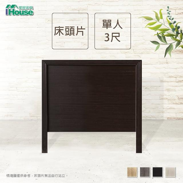【IHouse】經濟型日式素面床頭片-單人3尺/