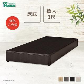 【IHouse】經濟型強化6分硬床座/床底/床架-單人3尺