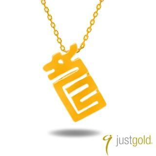 【Just Gold 鎮金店】十二生肖純金系列 黃金墜子-龍影(小)