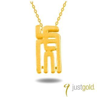 【Just Gold 鎮金店】十二生肖純金系列 黃金墜子-虎影
