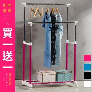 【Ashley House】買一送一 MIT馬卡龍雙桿附置物底網雙桿伸縮曬衣架/曬衣桿(台灣製 外銷好品質)