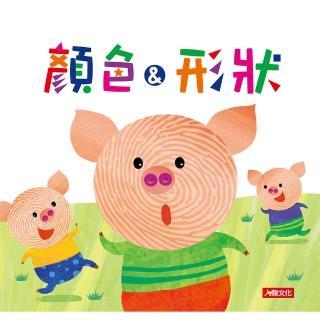 【人類童書】指紋驚奇認知書:顏色&形狀