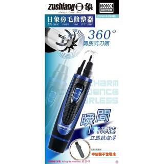 【zushiang 日象】電動鼻毛修整器-電池式(ZONH-5330MB)