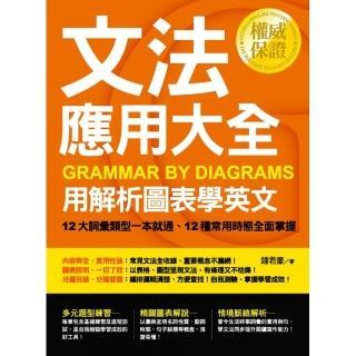 文法應用大全─用解析圖表學英文