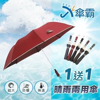【傘霸】56吋無敵大傘面自動四人傘(二入組)