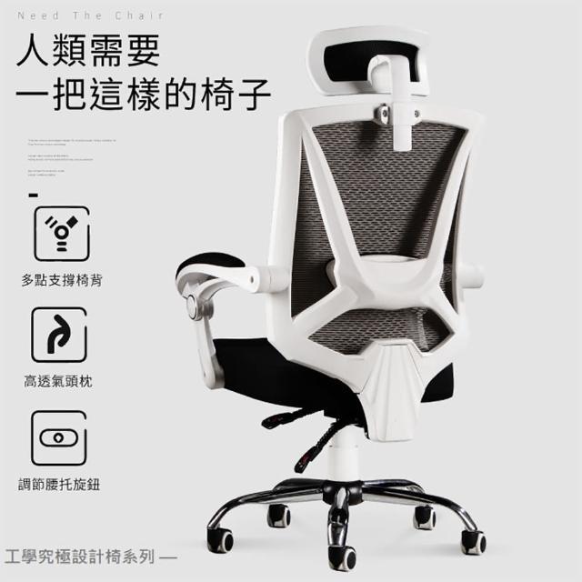 【Ashley House】肖恩X型多點支撐高背透氣人體工學電腦椅/辦公椅(活動頭枕/金屬椅腳)