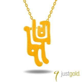 【Just Gold 鎮金店】十二生肖純金系列 黃金墜子-狗影