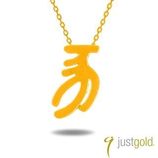 【Just Gold 鎮金店】十二生肖純金系列 黃金墜子-豬影