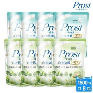 【Prosi 普洛斯】白金抗菌MAX濃縮香水洗衣凝露-皇家鳶尾1500mlx8包(皇家鳶尾同名香水)