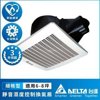 【台達電子】濕度感應控制換氣扇 DC直流 節能換氣扇 大風量 三年保固(VFB25AEHT)