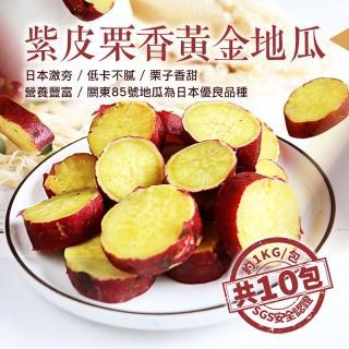 【優鮮配】養身輕食紫皮栗香黃金地瓜10包(約1kg/包)
