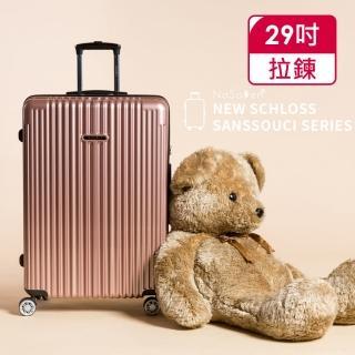 【NaSaDen 納莎登】新無憂系列29吋TSA海關鎖拉鍊行李箱(7色可選)