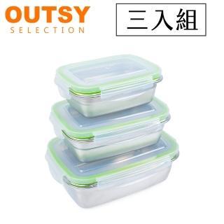 【OUTSY】304不鏽鋼密封保鮮盒三入組