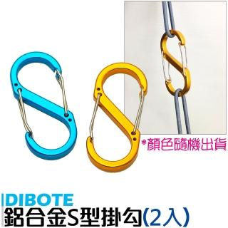 【DIBOTE 迪伯特】鋁合金炫彩S型扣環 登山扣(2入)
