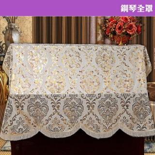 【美佳音樂】鋼琴全罩/防塵罩/鋼琴蓋布-白金巴洛克圖騰(鋼琴全罩)