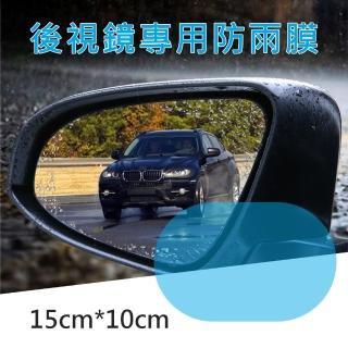 3D Air 汽機車後視鏡專用防雨膜/防霧膜-兩片裝(橢圓形)