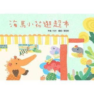 【小文房】海馬小花逛超市(繪本、品格教育、 關懷、兒童讀物)