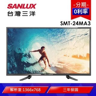 【SANLUX 台灣三洋】24型HD液晶顯示器(SMT-24MA3)