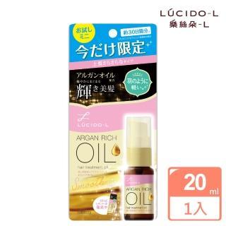 【LUCIDO-L樂絲朵-L】摩洛哥護髮精華油20ml(體驗瓶)/