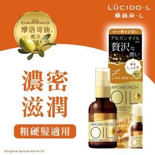 【LUCIDO-L樂絲朵-L】摩洛哥護髮精華油60ml(滋潤型)