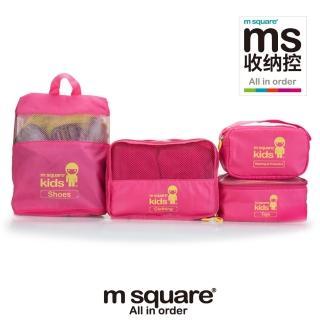 【M Square】kids 旅行四件組