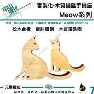 「中山肆玖」-客製化木質鑰匙手機座-Meow(客約商品)