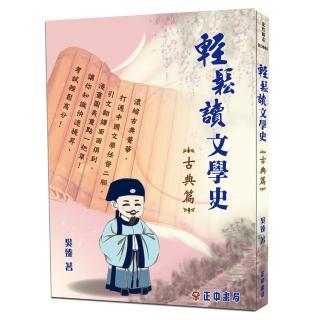 輕鬆讀文學史<古典篇>