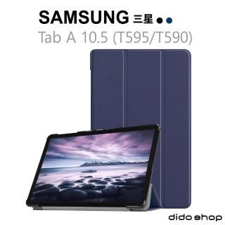 【Didoshop】三星 Tab A 10.5吋 T595/T590 三折平板皮套 平板保護套(PA174)