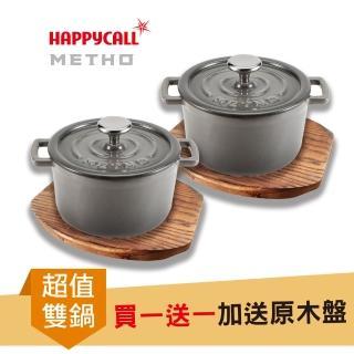【韓國HAPPYCALL買一送一】METHO圓形多功能鑄鐵鍋14cm漸層灰2入組(加贈原木專用盤)